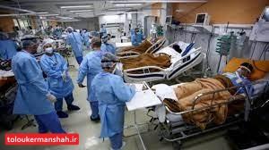 آمار بستریها در کرمانشاه روند نزولی پیدا کرده است