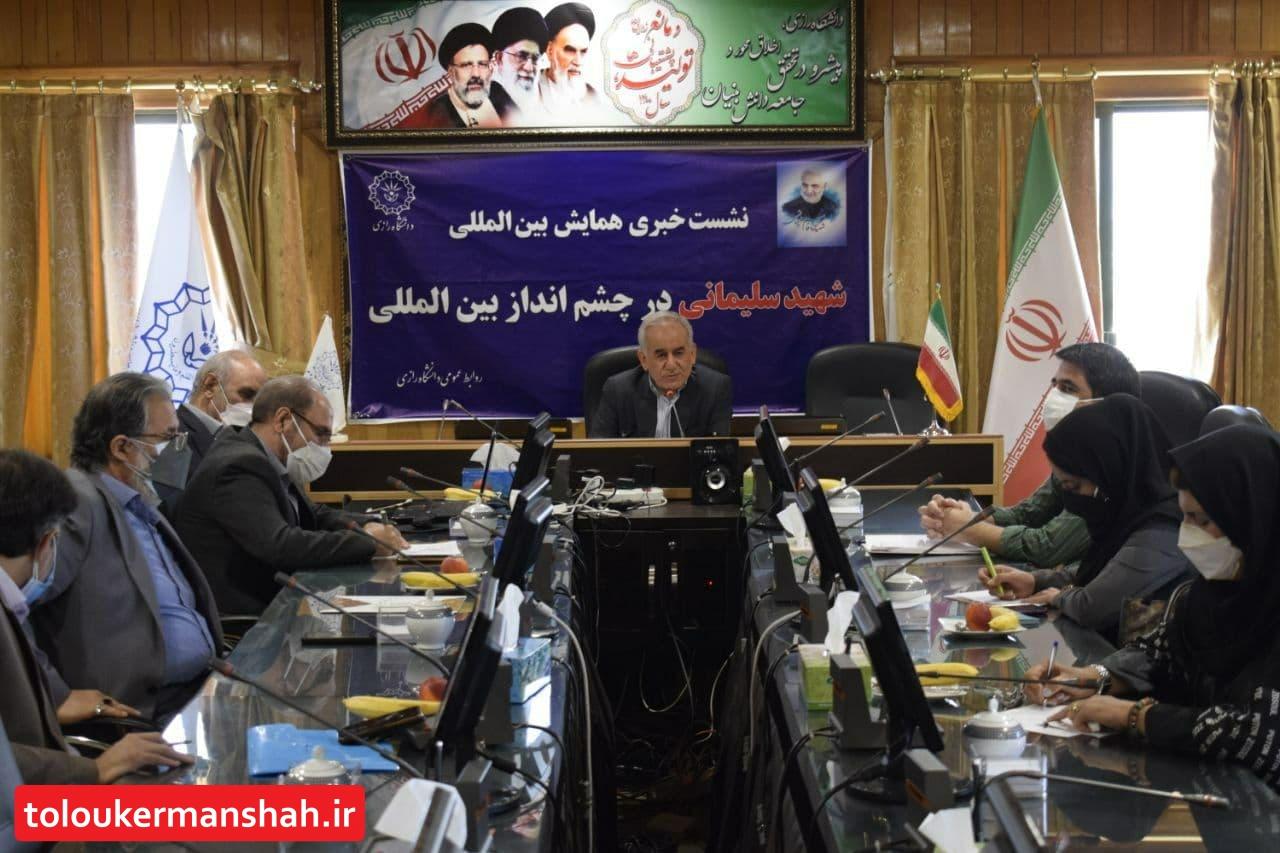 دانشگاه رازی کرمانشاه میزبان همایش بینالمللی شهید سلیمانی