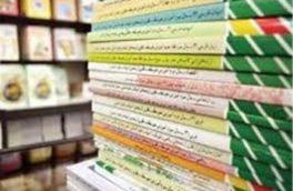توزیع کتب درسی در کرمانشاه آغاز شد
