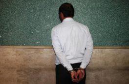 دستگیری عامل کلاهبرداری میلیاردی در اسلام آباد غرب