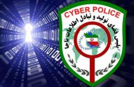 عامل انتشار تصاویر دختر کرمانشاهی دستگیر شد