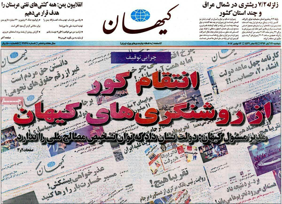 چرا این همه از کیهان بغض و کینه دارند / «یمن» بهانهای برای توقیف روزنامه شد