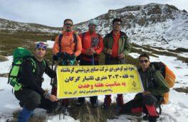 صعود کارگران کرمانشاهی به قله ۳۰۳۰ متری تلمبار استان گلستان