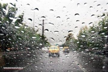هواشناسی: کرمانشاه بارانی می شود/ آبگرفتگی معابر در پیش است