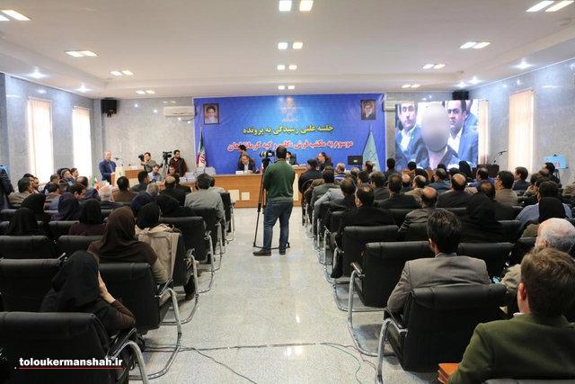 """اعلام رای دادرسی پرونده """"گلیم و گبه کرمانشاهان"""" تا ۱۰ روز آینده"""