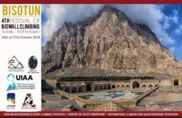چهارمین جشنواره سنگنوردی بیستون برگزار خواهد شد