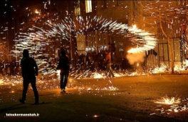 چهارشنبه سوری آرام کرمانشاه/ ۱۳ مورد آتش سوزی که همگی جزیی بودند