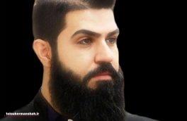 مراسم یادبود درگذشت جوانمرگ مرحوم علیرضا جامهای فردا در کرمانشاه برگزار میشود