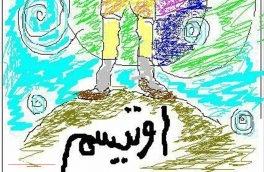 شناسایی ۱۶۴ کودک اوتیسم در کرمانشاه/طرح غربالگری اوتیسم برای کودکان ۳ تا ۵ سال اجرا میشود