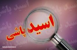 عامل اسیدپاشی به پسر۱۱ ساله در اسلام آبادغرب دستگیر شد/ انگیزه اسیدپاش خصومت شخصی