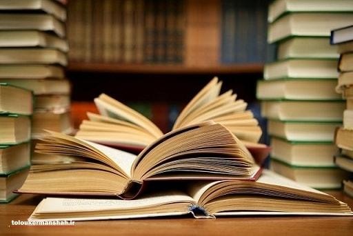 ۵۳ هزار نفر عضو کتابخانههای عمومی استان کرمانشاه هستند