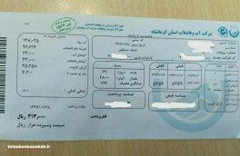 تبصره ۳ قبوض آب در کرمانشاه حذف شد