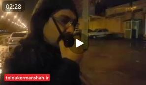 بارش های سیل آسا در کرمانشاه شروع شد/ ساعت ۱:۵۰ بامداد