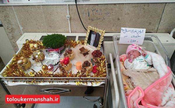 نخستین نوزاد سال جدید دختر بود / تولد ۵۴ نوزاد در بیمارستان معتضدی کرمانشاه