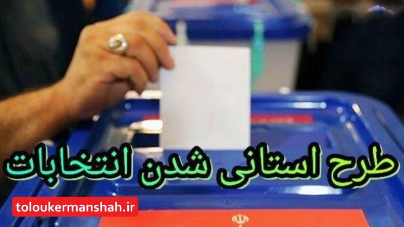 تشریح آخرین وضعیت بررسی طرح استانی شدن انتخابات مجلس در پارلمان