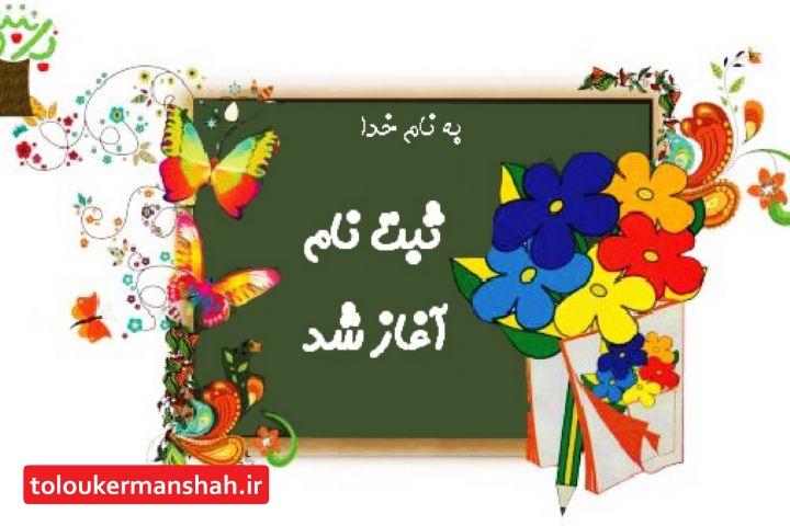ثبت نام کلاساولیها در مدارس کرمانشاه آغاز شد