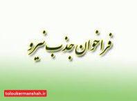 استخدام نیروی خدماتی در دانشگاه علوم پزشکی کرمانشاه