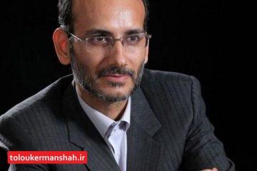 انتصاب جدید در شهرداری کرمانشاه
