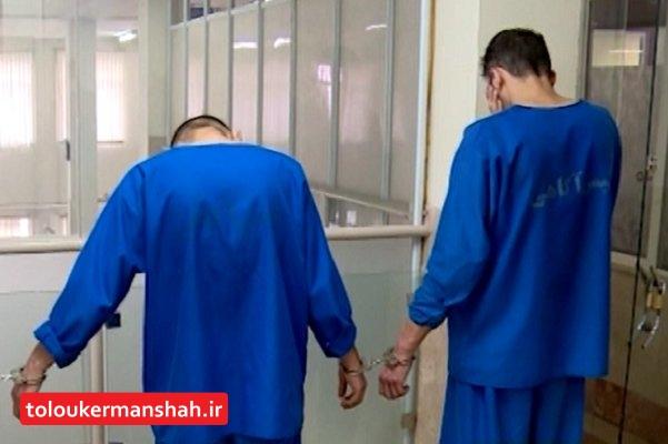 سارقان منزل در کرمانشاه دستگیر شدند