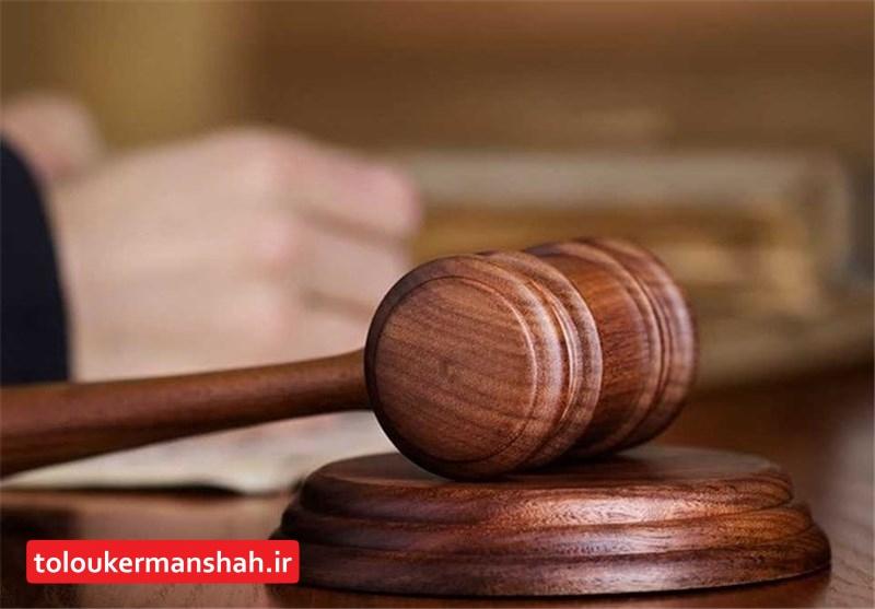 تردید در صلاحیت ۱۷ قاضی در استان های کرمانشاه و کردستان/مواد مخدر و مسائل مالی دلیل رد صلاحیت