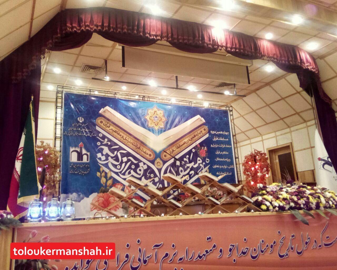 پالایشگاه کرمانشاه، میزبان جامعه قرآنی استان