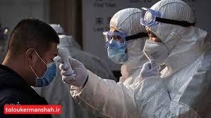 هیچ موردی از ویروس کرونا در استان کرمانشاه گزارش نشده است