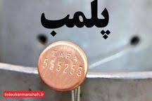 کشف واحد غیرمجاز پخش فرآوردههای دارویی در کرمانشاه