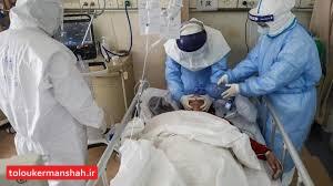کرونا یازدهمین قربانی خود را در کرمانشاه گرفت/افزایش شمار مبتلایان ویروس کرونا در کرمانشاه به ۱۳۶ نفر