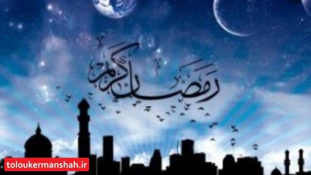 رمضان امسال اعزام مبلغ در کرمانشاه نداریم