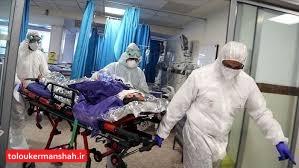 با فوت ۶ کرمانشاهی طی شبانه روز گذشته شمار جان باختگان در استان به یک هزارو۵۸۵ نفر رسید