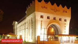نرخ هتلهای کرمانشاه تا سقف ۲۵ درصد افزایش یافت