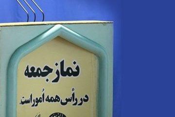 نماز جمعه در کرمانشاه اقامه نمیشود