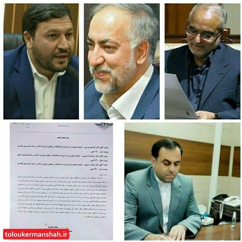 پیگیری جدی سازمان حمل ونقل مسافر شهر کرمانشاه از نمایندگان مجلس برای برقراری بیمه رانندگان