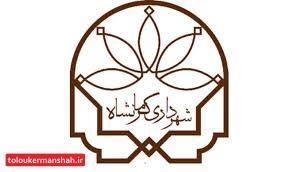 هیچ شخصی مشاور رسانه ای شهرداری کرمانشاه نیست