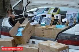 کشف ۱۲ دستگاه موبایل قاچاق در پاوه