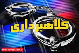  انهدام باند کلاهبرداری در کرمانشاه/درج آگهی های جعلی بهانه ای برای اخاذی از مردم