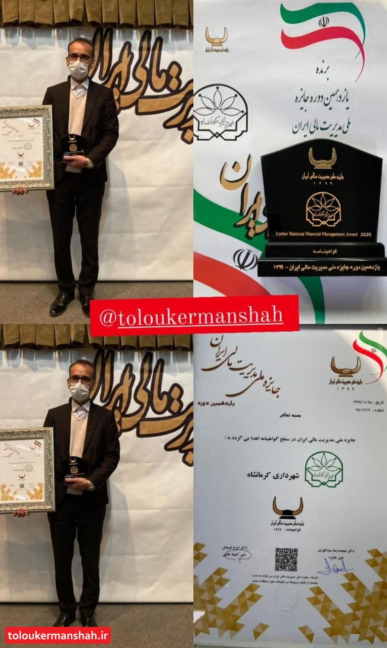 شهرداری کرمانشاه تندیس زرین جایزه ملی مدیریت ایران را دریافت کرد