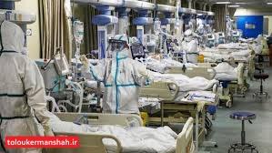 روز بدون فوت کرونا در کرمانشاه/۱۲۹ بیمار بستری در استان