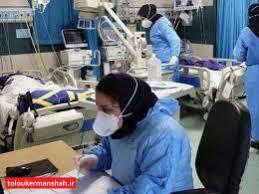 روز بدون فوتی کرونا در کرمانشاه/شمار جان باختگان در استان یک هزارو ۴۹۱نفر