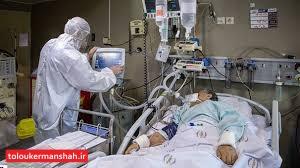 روز بدون فوتی کرونا در کرمانشاه/شمار جان باختگان در استان یک هزارو ۴۸۶نفر