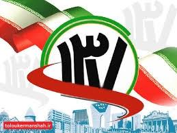 خدمت رسانی سامانه ١٣٧ شهرداری کرمانشاه در ایام تعطیلات به مردم