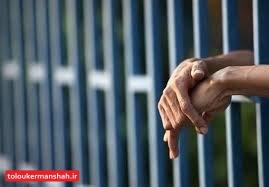 تردد زندانیان به دادگاهها در کرمانشاه کمتر میشود