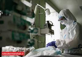 """افزایش ۷ برابری """"فوتیهای کرونا"""" در کرمانشاه در یک روز!/۱۴ فوت طی شبانه روز گذشته"""