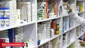 داروی بیماران کرونایی در کرمانشاه به اندازه کافی وجود دارد