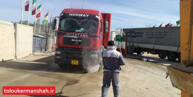 مقابله با شیوع بیماری کرونا در ۵ مرز رسمی کرمانشاه/ تمامی کامیونها ضدعفونی میشوند