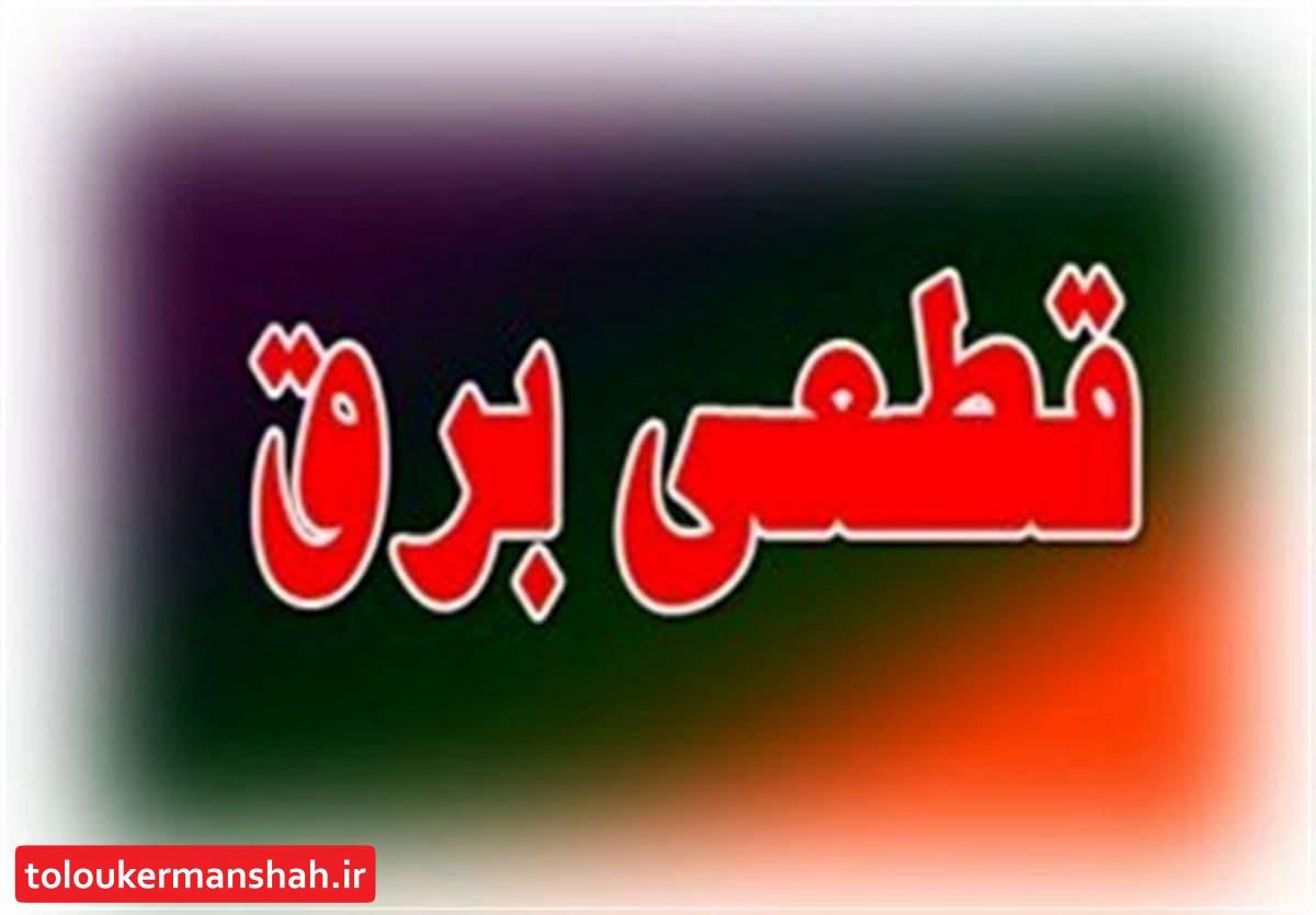 گذر بار شبکه برق کرمانشاه از مرز ۶۸۰ مگاوات/ «امروز» احتمال خاموشی وجود دارد