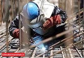 ۲۲هزار نفر در استان کرمانشاه مشمول بیمه کارگران ساختمانی هستند