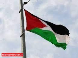 اهتزار پرچم فلسطین در کنار پرچم ایران در نقاط مختلف کرمانشاه