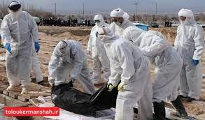 فوت ۳ کرمانشاهی طی شبانه روز گذشته/شمار جان باختگان کرونا در استان به یک هزارو۷۹۰ نفر رسید