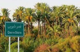 منطقه آزاد قصرشیرین میتواند سرمایهگذاران عراقی را جذب کشور کند